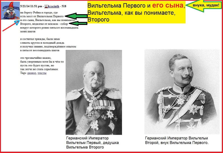 Хуясинч, Император, внук, Германия, пост, Вильгельм