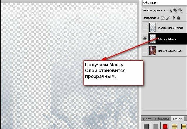Как сделать маску на изображение в фотошопе