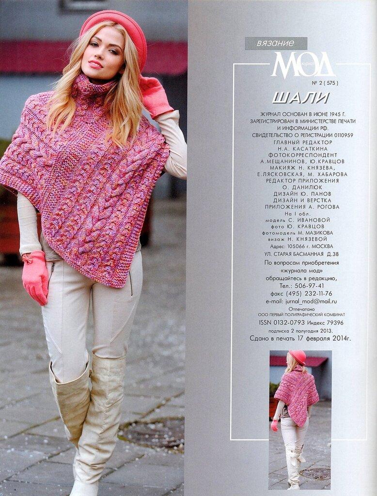 журнал мод 572 2013