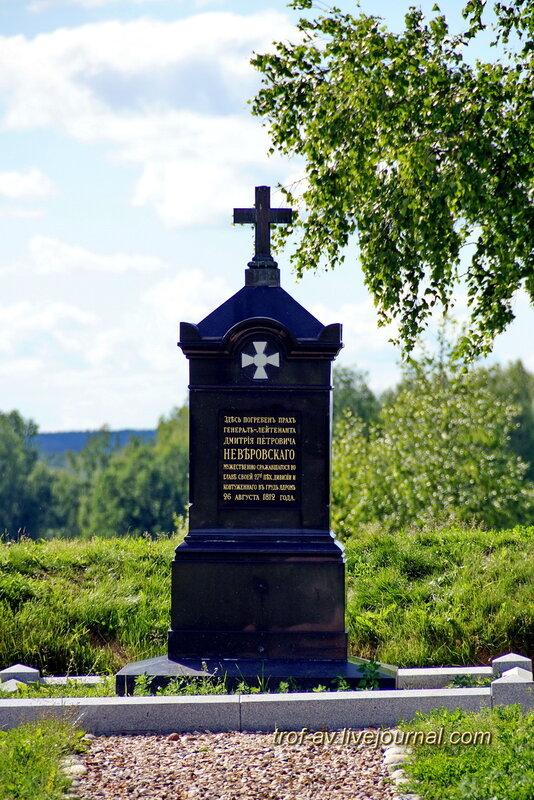 Могила генерал-лейтенанта Д.П.Невровского, Южный люнет Семёновских (Багратионовых) флешей