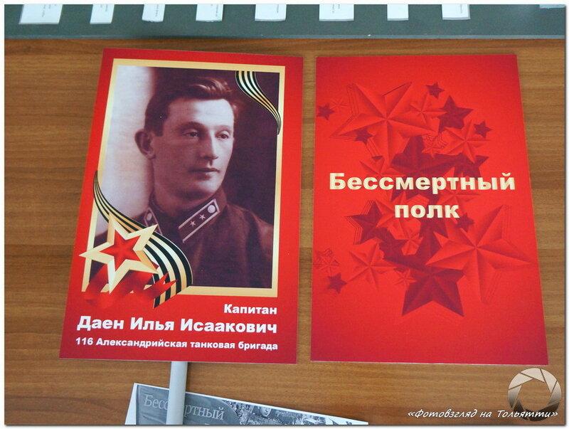 «Бессмертный полк» Тольятти