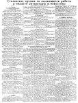 Сталинские премии за 1950 г - 10.jpg
