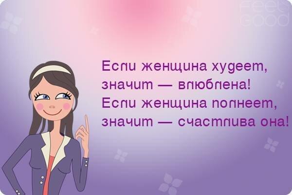 женские цитаты