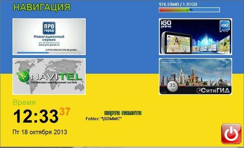Простое меню для автонавигаторов WinCE 800x480 и 480х272,просто кнопки программ навигации!!!