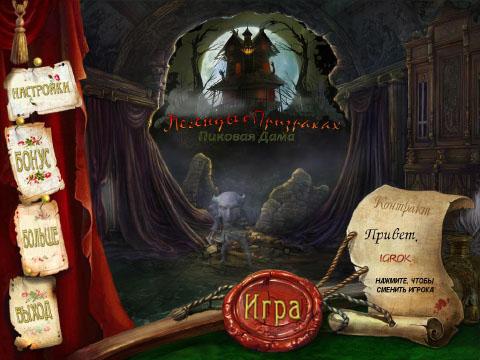 Легенды о призраках: Пиковая дама. Коллекционное издание | Haunted Legends: The Queen of Spades CE (Rus)