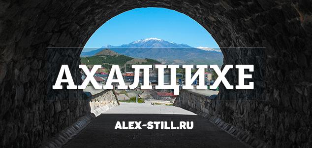 Подробная статья о грузинском Ахалцихе