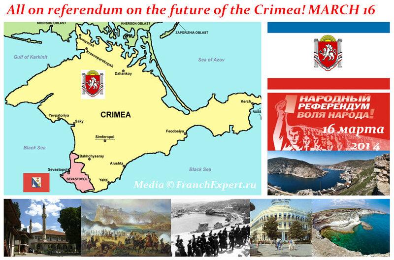 Крым референдум 2014
