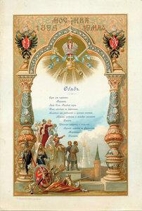 Меню обеда в Александровском зале сословиям и другим представителям 19 мая 1896 года..