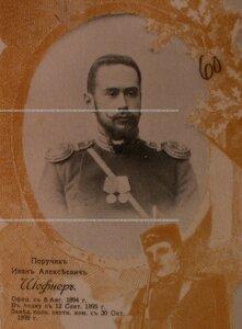 Поручик Иван Алексеевич Шефнер. Портрет.