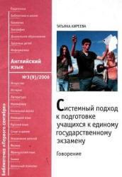 Книга Системный подход к подготовке учащихся к ЕГЭ по английскому языку, Говорение, Киреева Т.В., 2006
