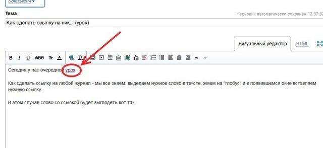Как сделать чтобы ссылка была словом в контакте 144