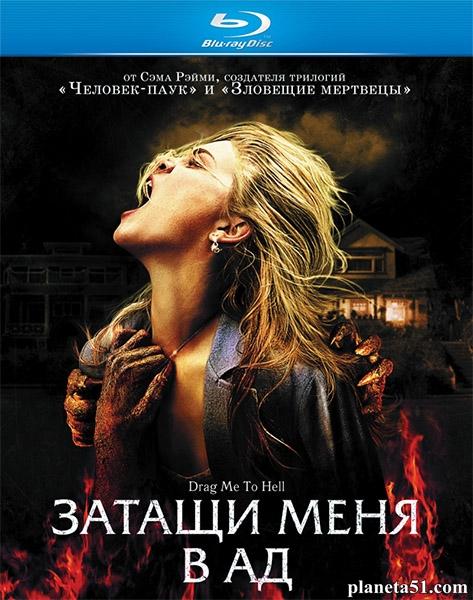 Затащи меня в Ад / Drag Me to Hell (2009/HDRip)