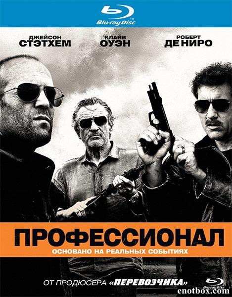 Профессионал / Killer Elite (2011/BDRip/HDRip)