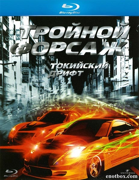 Тройной форсаж: Токийский Дрифт / The Fast and the Furious: Tokyo Drift (2006/BDRip/HDRip)