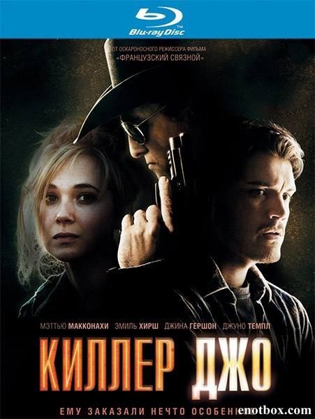 Киллер Джо / Killer Joe (2011/BDRip/HDRip)