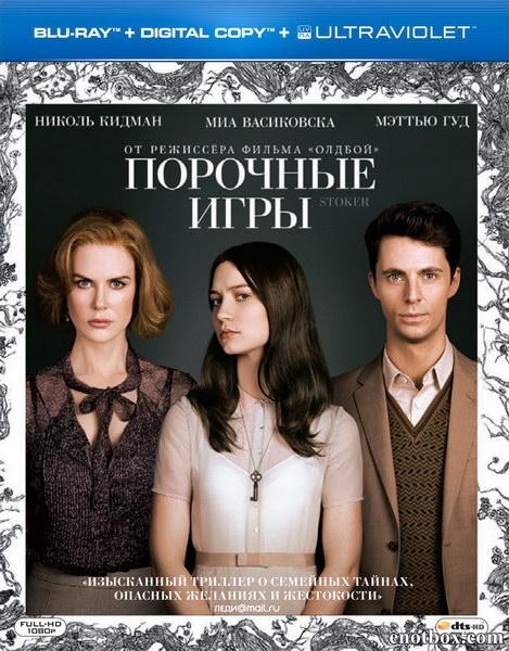Порочные игры / Стокеры / Stoker (2013/BDRip/HDRip)