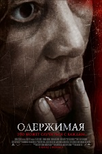 Одержимая / The Devil Inside (2012/BDRip/HDRip)