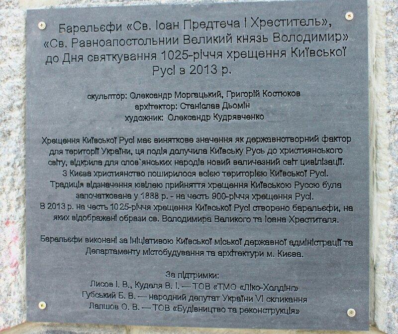 Информация о барельефах на берегу Днепра