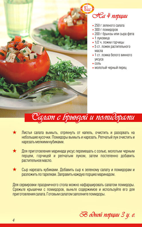 Все Кремлевские Диеты Рецепты. Популярные рецепты кремлевской диеты