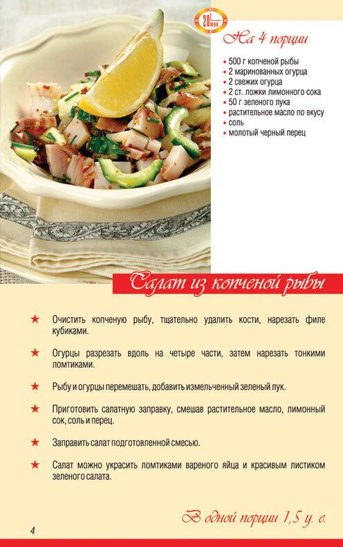 Все Кремлевские Диеты Рецепты.