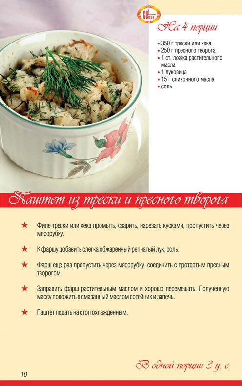 Кремлевская диета ее рецепты с
