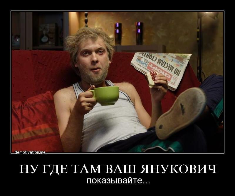 Ну где там ваш Янукович показывайте