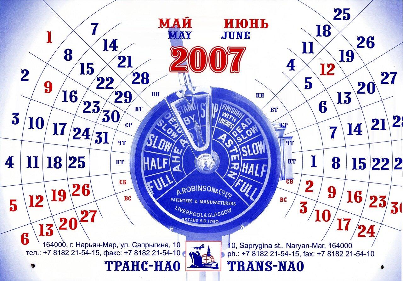 trans-nao-shipping-kompani