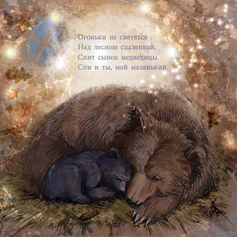 ложись спать медвежонок читать стоматологи-ческого