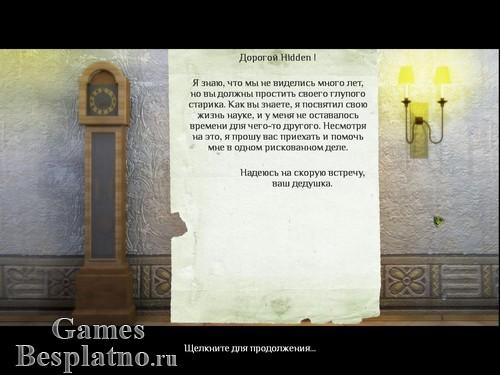 Тайны вечности
