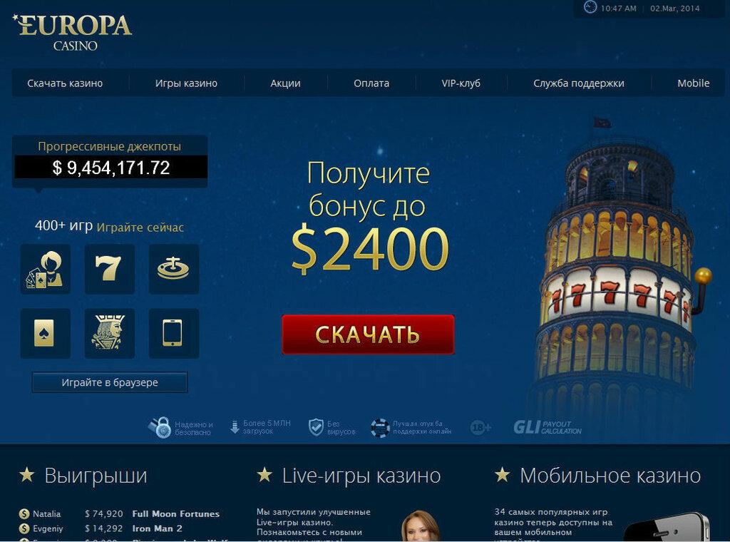 онлайн казино Europa