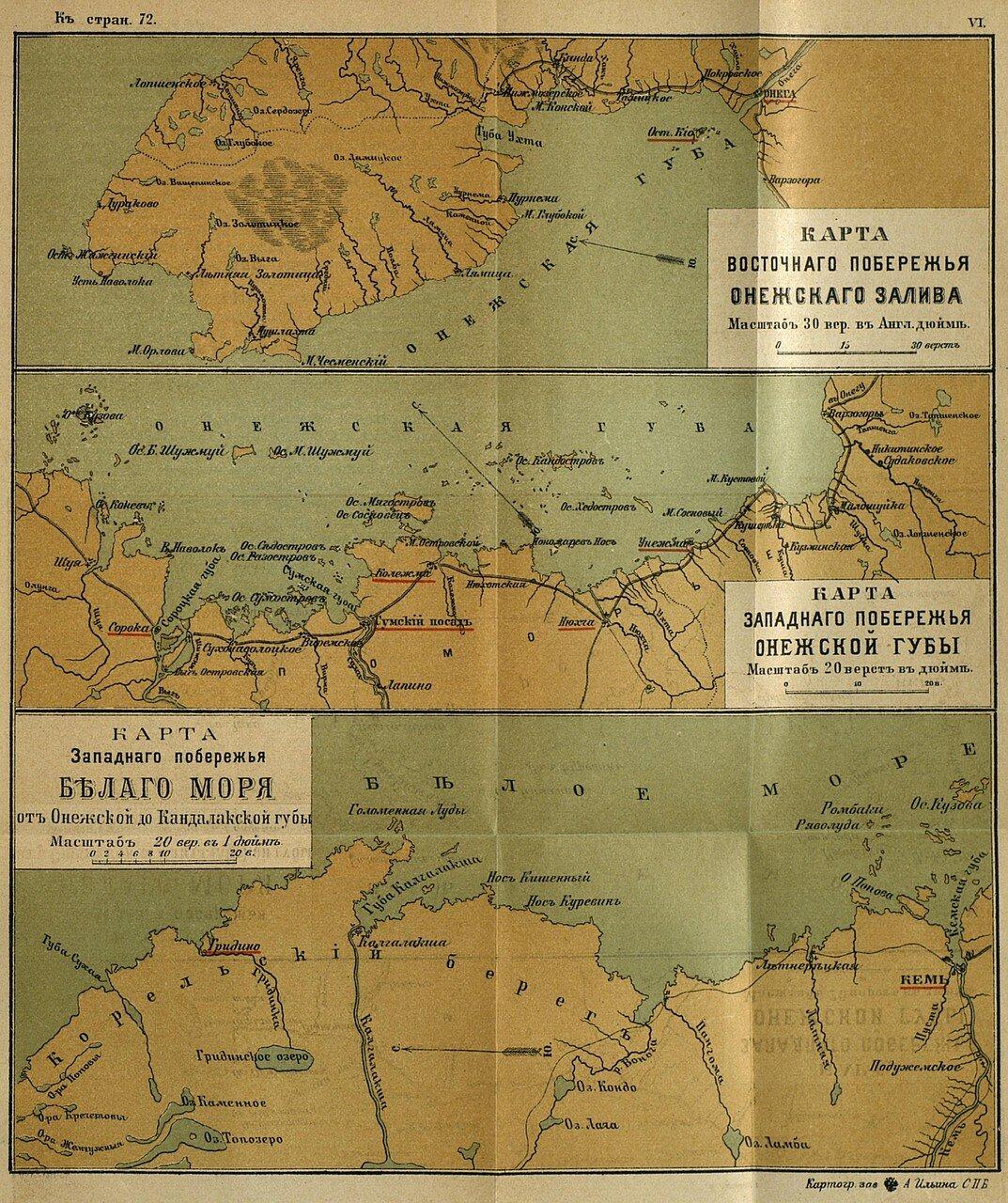 Восточное побережье Онежского залива, Западное побережье Онежской губы и западное побережье Белого моря,1899