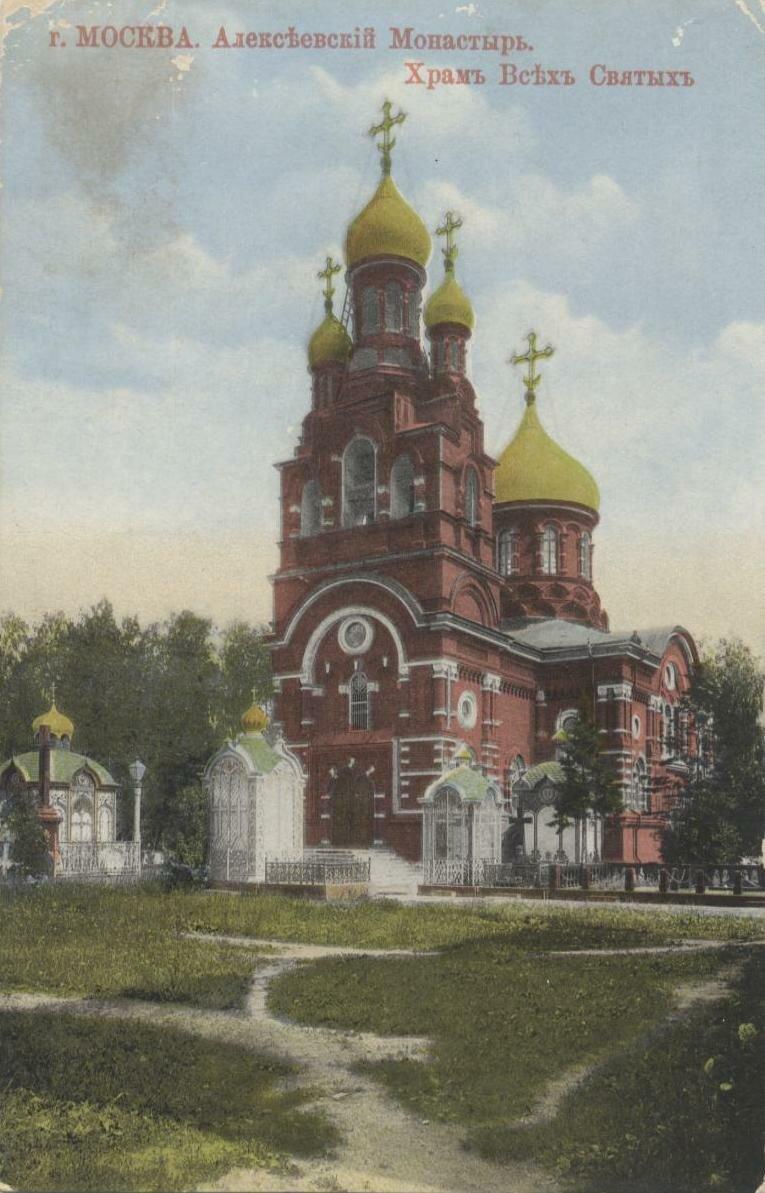 Алексеевский монастырь. Храм всех святых