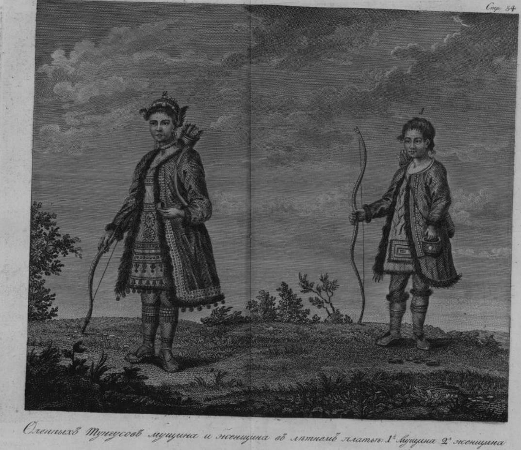 04. Оленных тунгусов мужчина и женщина. 1-й мужчина 2-ая женщина