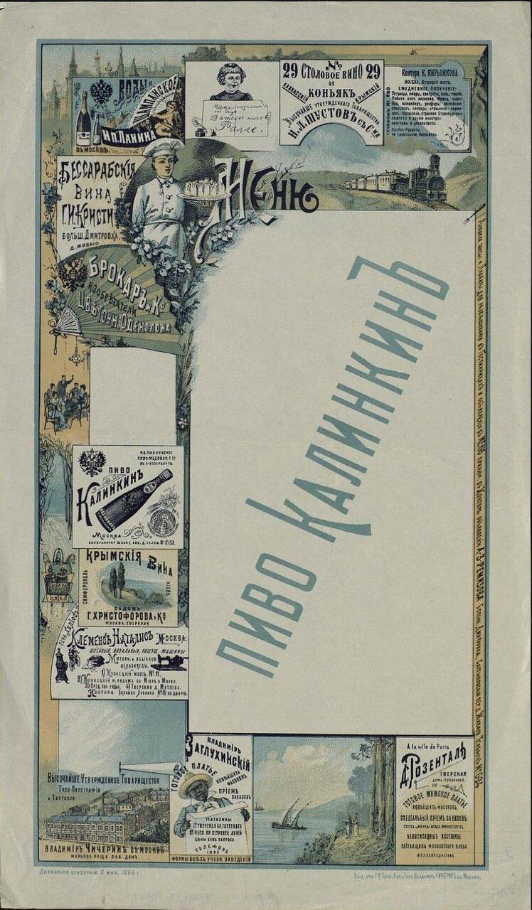 1898. Рекламное меню
