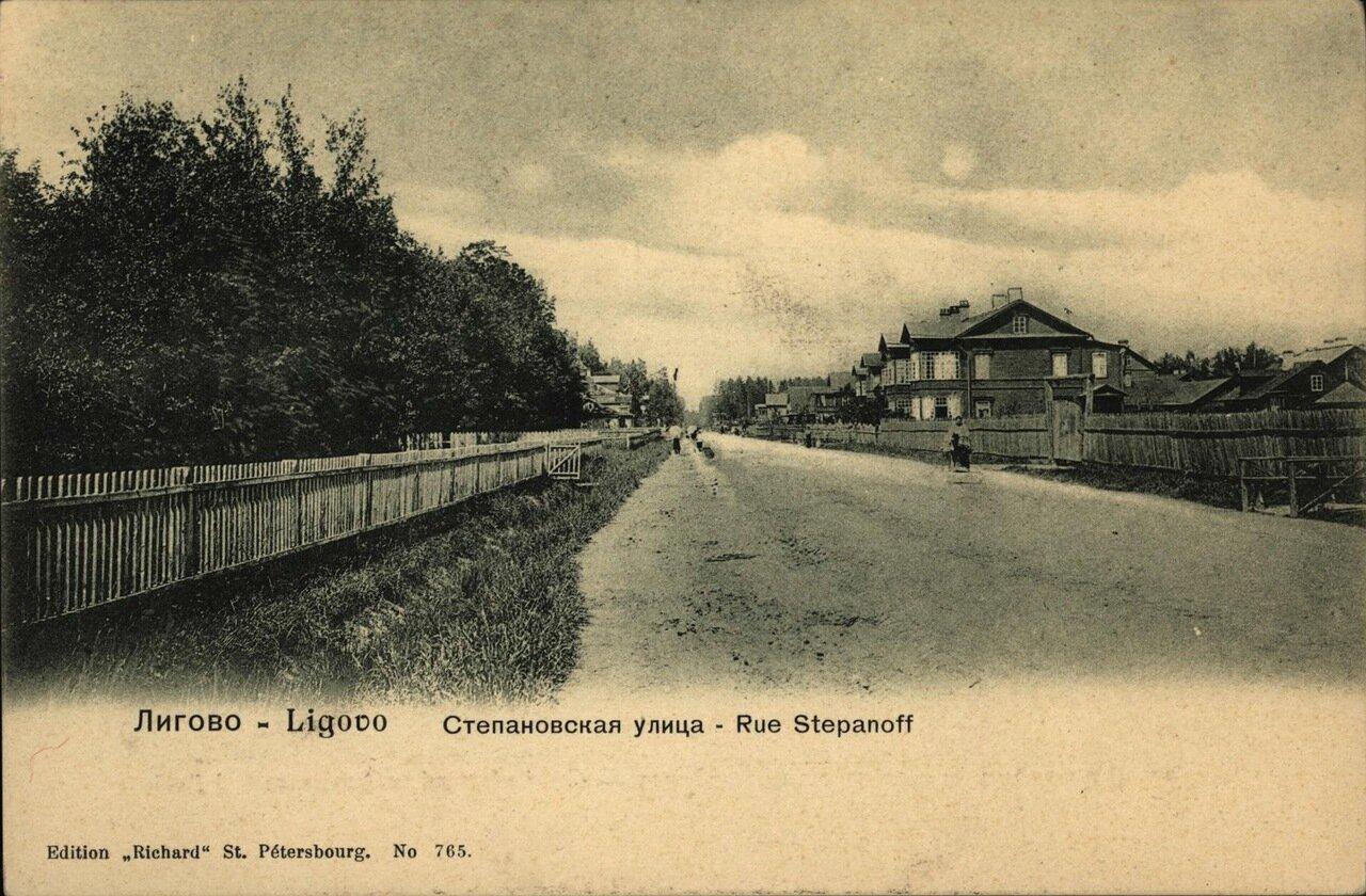 Степановская улица