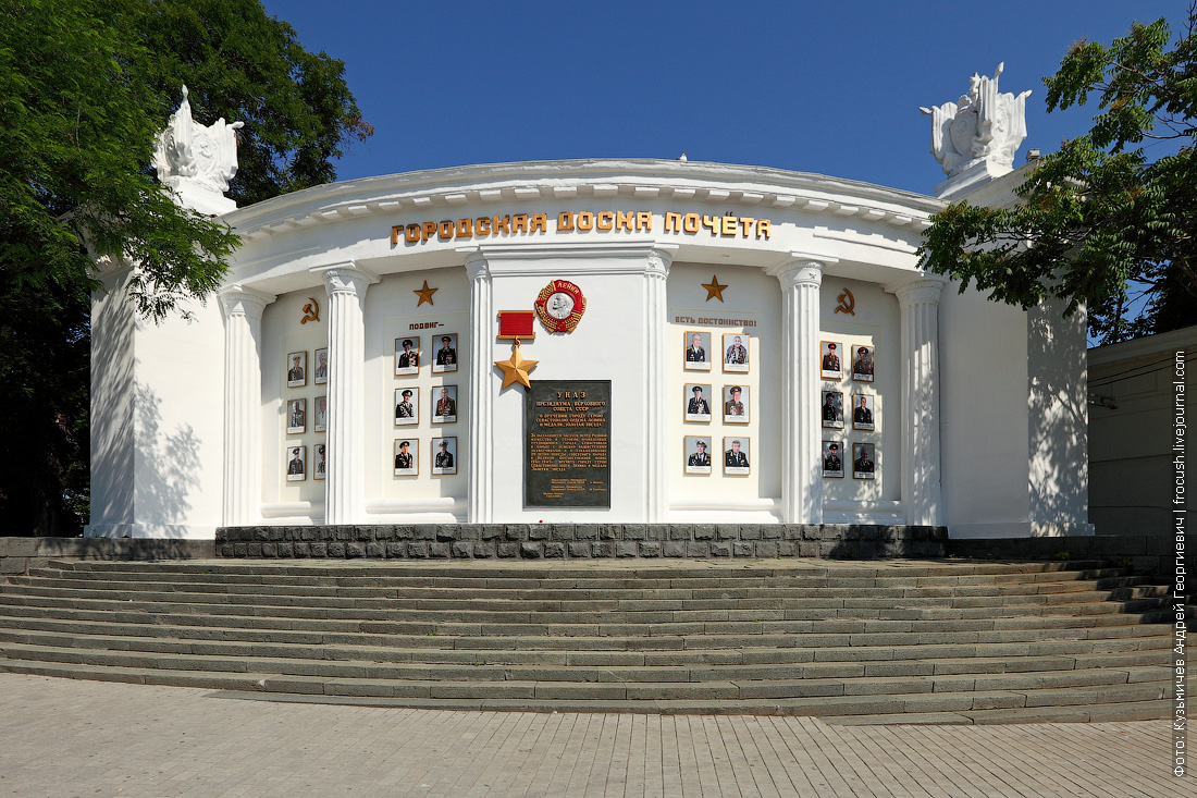 Городская доска почета Севастополь