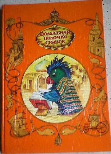Волшебная полочка сказок. Том 3.jpg