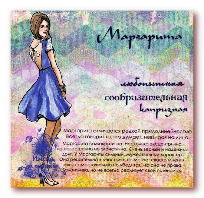 картинки с именами женскими русскими страну пределами сша