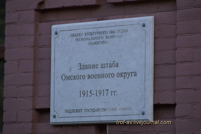 Памятная доска, Здание штаба Омского военного округа (1915-17гг), Омск