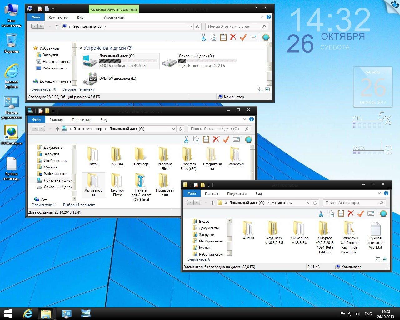 Скачать Активатор Windows 7 Ultimatum