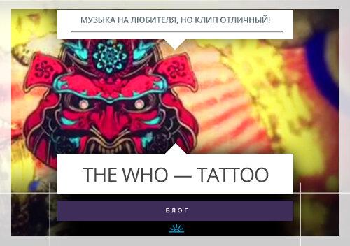 The Who - Tattoo. Отличный клип на музыку легендарного ВИА.