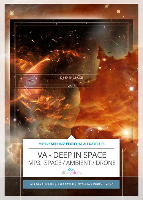 [MUSIC] VA - Deep in Space #1 [space, ambient, drone]. Супер-спейс - Free Download MP3