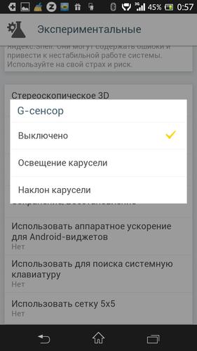Screenshot_2013-07-27-00-57-59