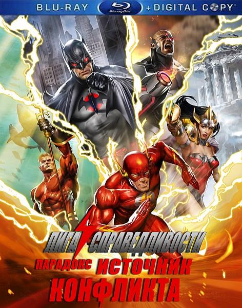 Лига справедливости: Парадокс источника конфликта / Justice League: The Flashpoint Paradox (2013/HDRip)