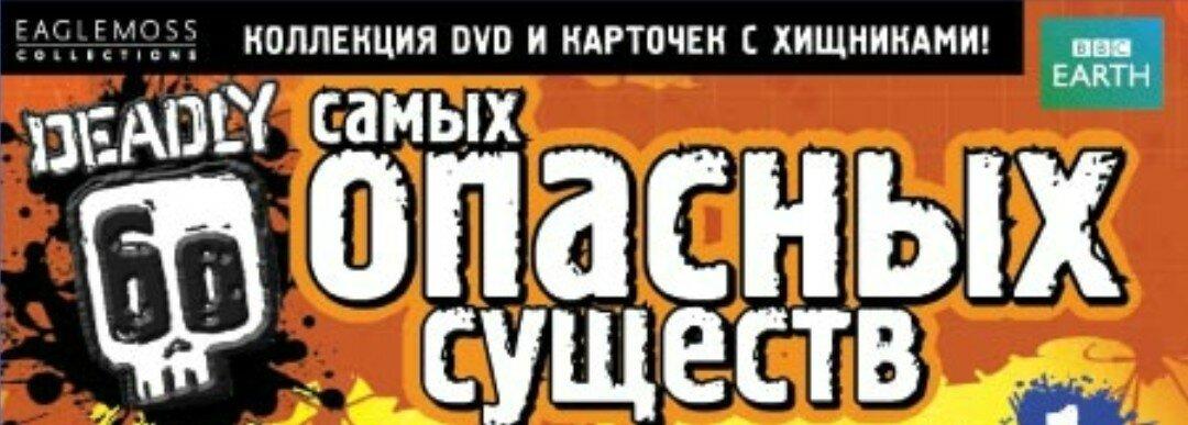 60 Самых Опасных Существ (коллекция DVD и карточек с хищниками) - Eaglemoss - тест