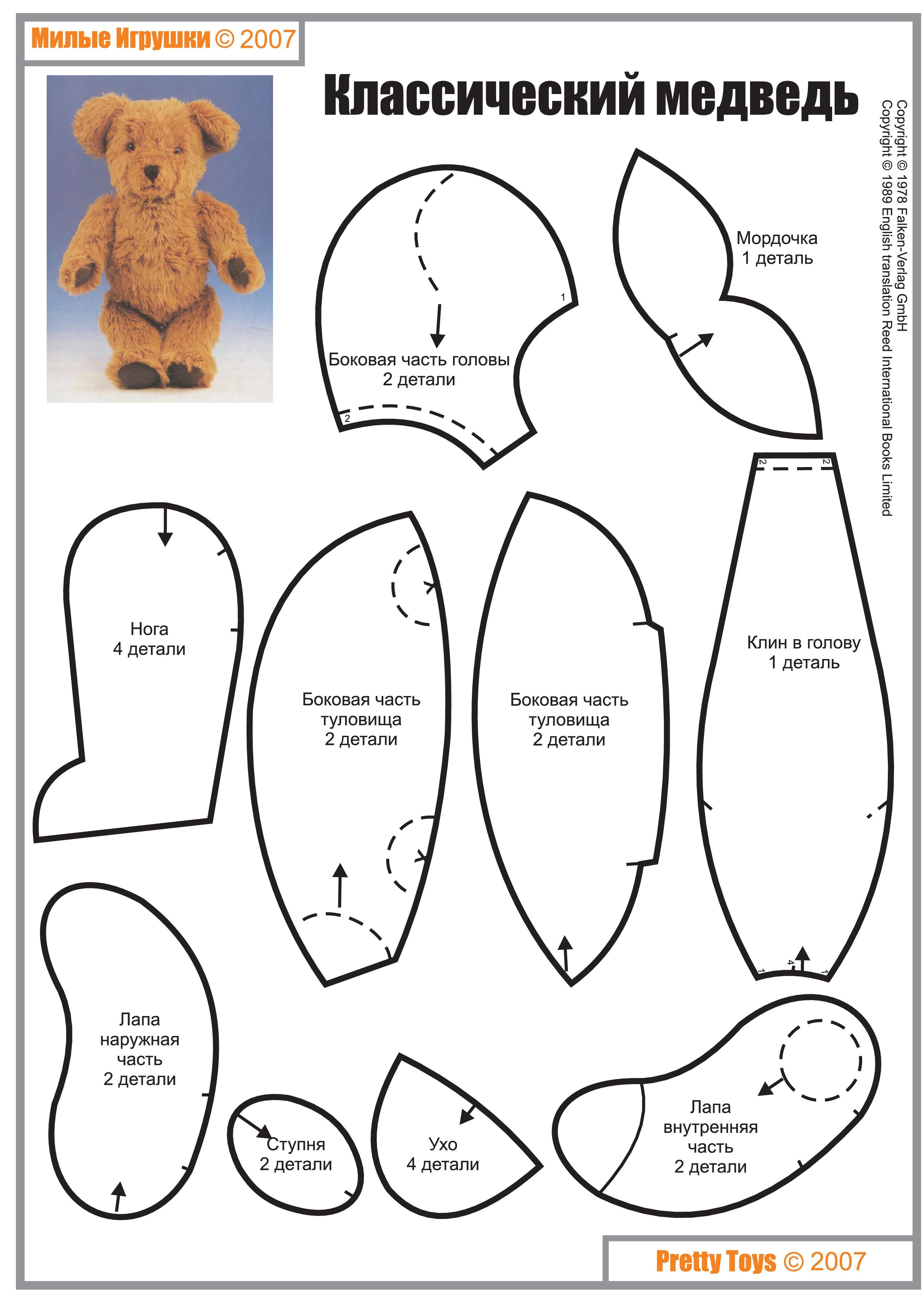 Миниатюрные игрушки выкройки своими руками