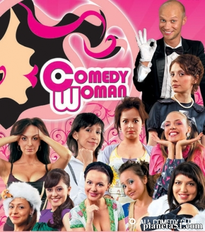 Comedy Woman (2008-2012/SATRip)