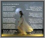 Фантазии - Поступь ангелов.jpg