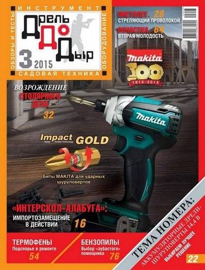 Книга Журнал: ДрельДоДыр №3 (июль-сентябрь 2015)