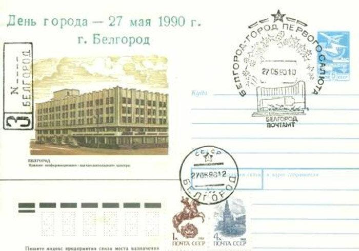 (252) 1989Белгород. Информационно-вычислительный центр. Худ. Н. Ветцо. Спецгашение